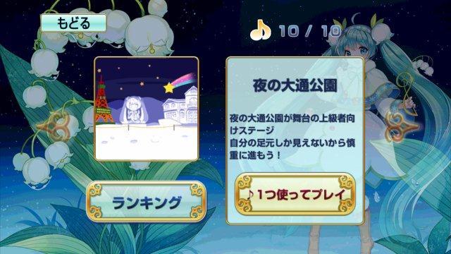 ブツカランナー SNOW MIKU 2015 Edition (8)