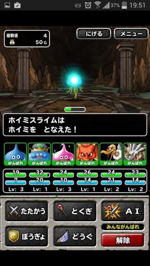 ドラゴンクエストモンスターズ スーパーライト (56)