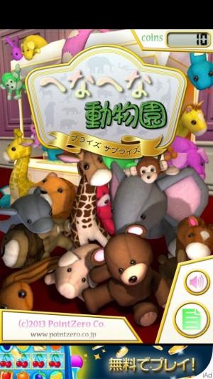 へなへな動物園 (13)