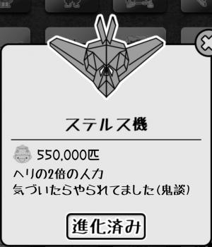 【攻略:鬼畜桃太郎】お供紹介 ヘリ系 (2)