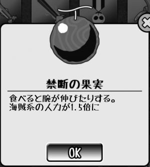 【攻略:鬼畜桃太郎】財宝紹介 お供系 (7)