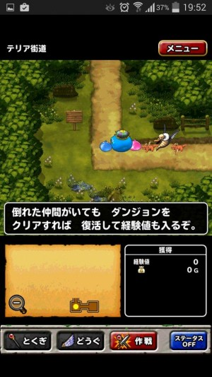 ドラゴンクエストモンスターズ スーパーライト (57)