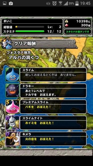 ドラゴンクエストモンスターズ スーパーライト (47)