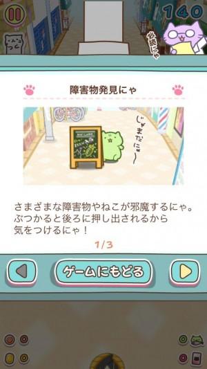 みっちりねこ だっしゅ (7)