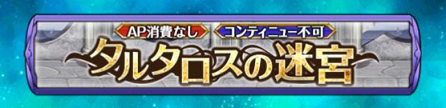 【攻略:ユニゾンリーグ】新ダンジョン!! タルタロスの迷宮編 (1)
