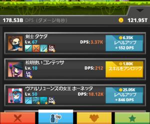 TapTitans攻略_hero_image003