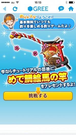 釣り★スタ (1)