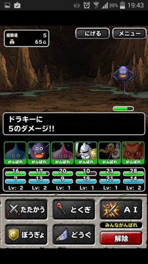 ドラゴンクエストモンスターズ スーパーライト (42)