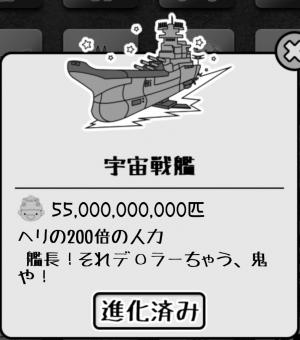 【攻略:鬼畜桃太郎】お供紹介 ヘリ系 (4)