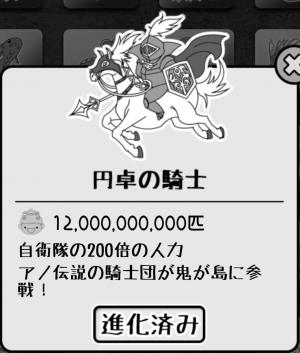 【攻略:鬼畜桃太郎】お供紹介 自衛隊系 (4)