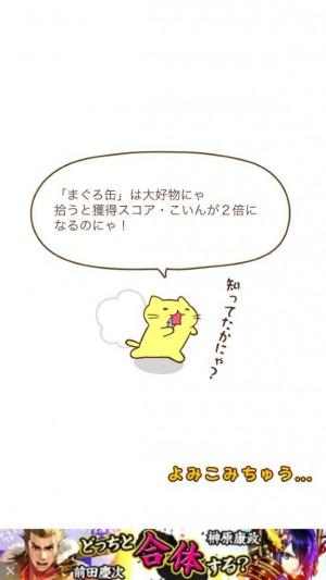 みっちりねこ だっしゅ (4)