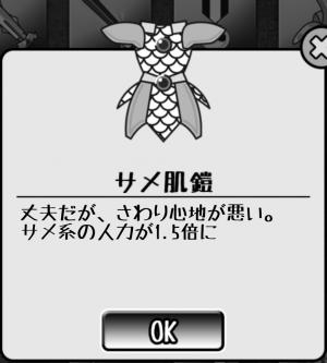 【攻略:鬼畜桃太郎】財宝紹介 お供系 (4)