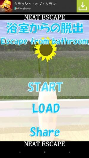 脱出ゲーム 浴室からの脱出 (1)