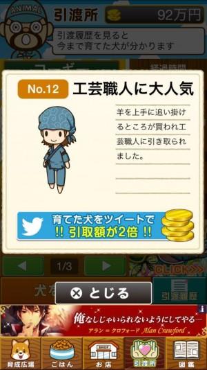 わんわんランド (8)