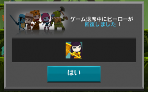 TapTitans攻略_stage_and_boss_image011