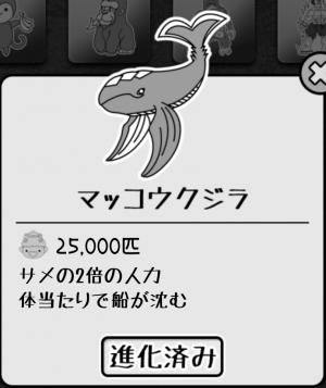 【攻略:鬼畜桃太郎】お供紹介 サメ系 (2)