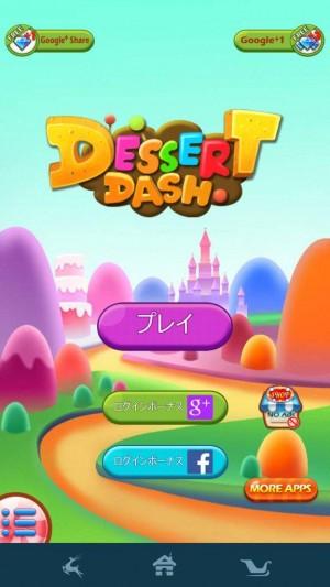 デザート・ダッシュ (1)