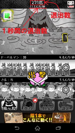 【攻略:鬼畜桃太郎】鬼の退治方法その2 (7)