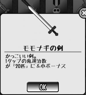 【攻略:鬼畜桃太郎】財宝紹介 剣系 (3)