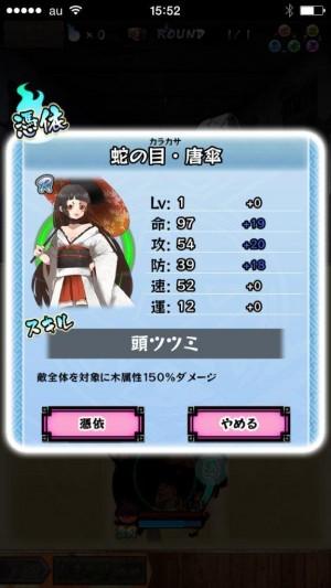 妖怪百姫たん (21)