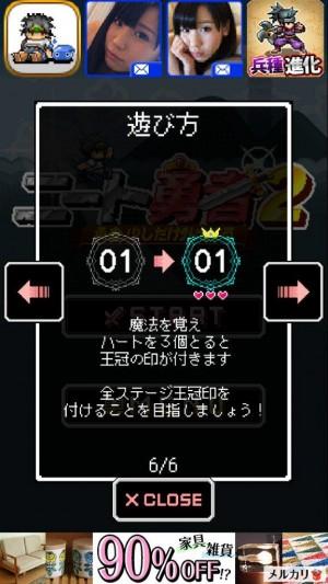 ニート勇者2 (7)