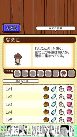 なめこのおさんぽ (8)
