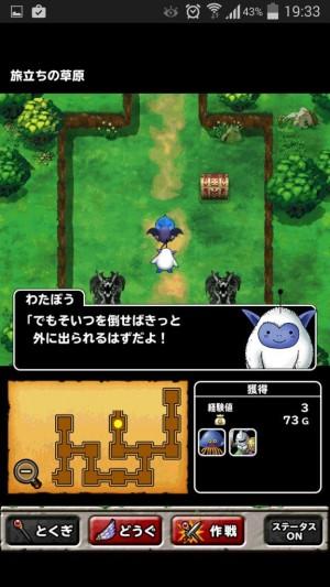 ドラゴンクエストモンスターズ スーパーライト (23)