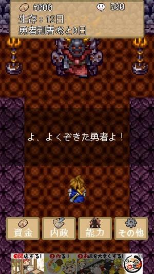 魔王様は長生きしたい (8)