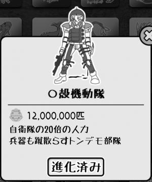 【攻略:鬼畜桃太郎】お供紹介 自衛隊系 (3)