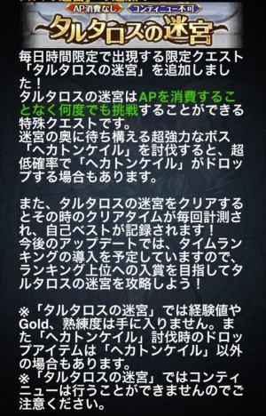 【攻略:ユニゾンリーグ】新ダンジョン!! タルタロスの迷宮編 (2)
