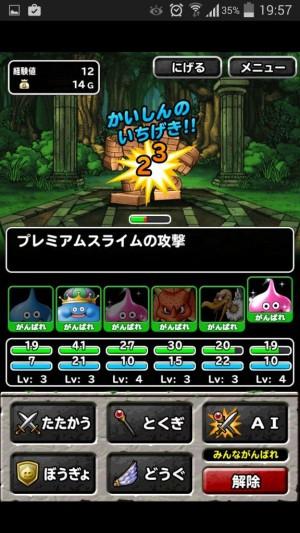 ドラゴンクエストモンスターズ スーパーライト (62)