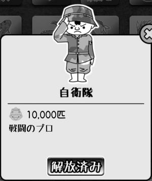 【攻略:鬼畜桃太郎】お供紹介 自衛隊系 (1)