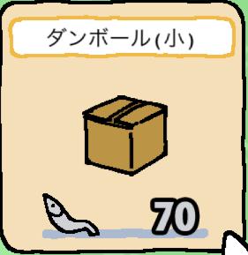 【攻略:ねこあつめ】グッズ図鑑(箱系) (2)