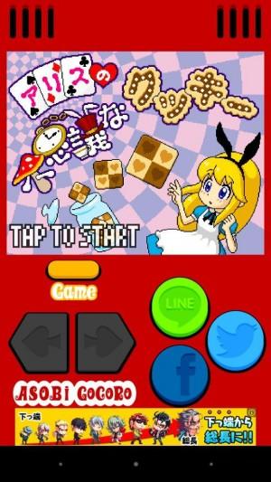 ピコピコ脱出系アクション『アリスの不思議なクッキー』 (1)
