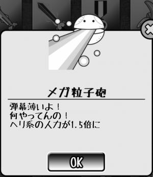 【攻略:鬼畜桃太郎】財宝紹介 お供系 (6)