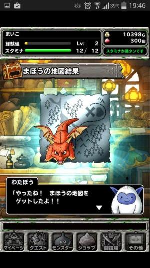 ドラゴンクエストモンスターズ スーパーライト (50)
