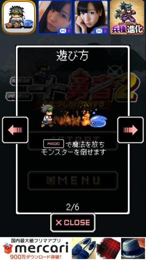 ニート勇者2 (3)