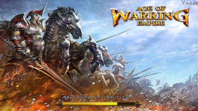 AGE OF WARRING EMPIRE (1)