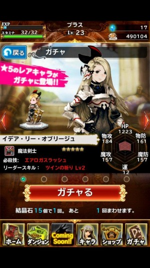 BRAVELY ARCHIVE Ds report (15)