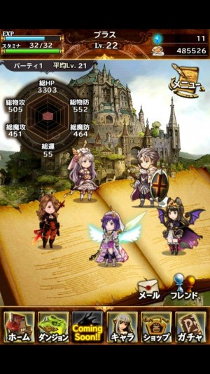 BRAVELY ARCHIVE Ds report (2)