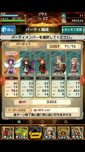 BRAVELY ARCHIVE Ds report (3)