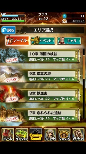 BRAVELY ARCHIVE Ds report (4)