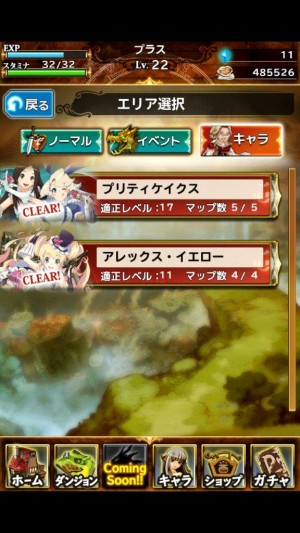 BRAVELY ARCHIVE Ds report (6)