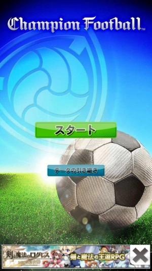 Champion Football (1)