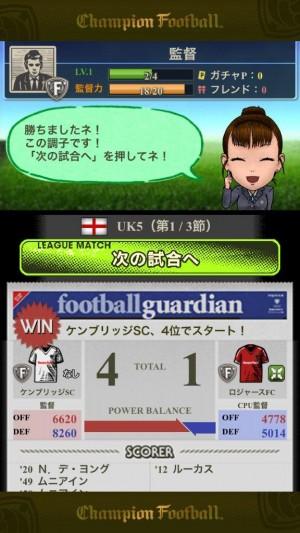 Champion Football (10)
