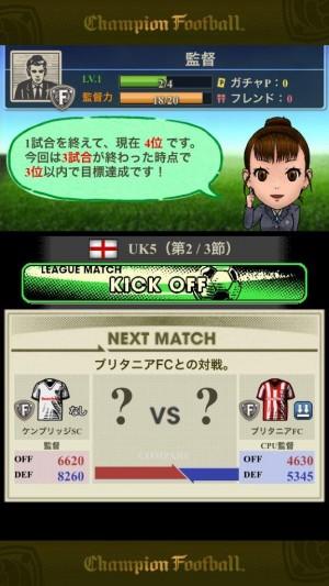 Champion Football (11)