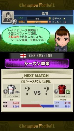 Champion Football (9)