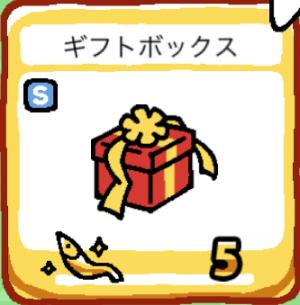 ギフトボックス (Gift Box)