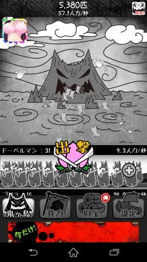 【攻略:鬼畜桃太郎】鬼の退治方法その2 (11)