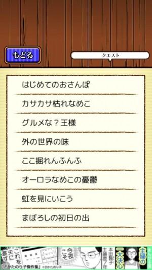 なめこのおさんぽ (4)